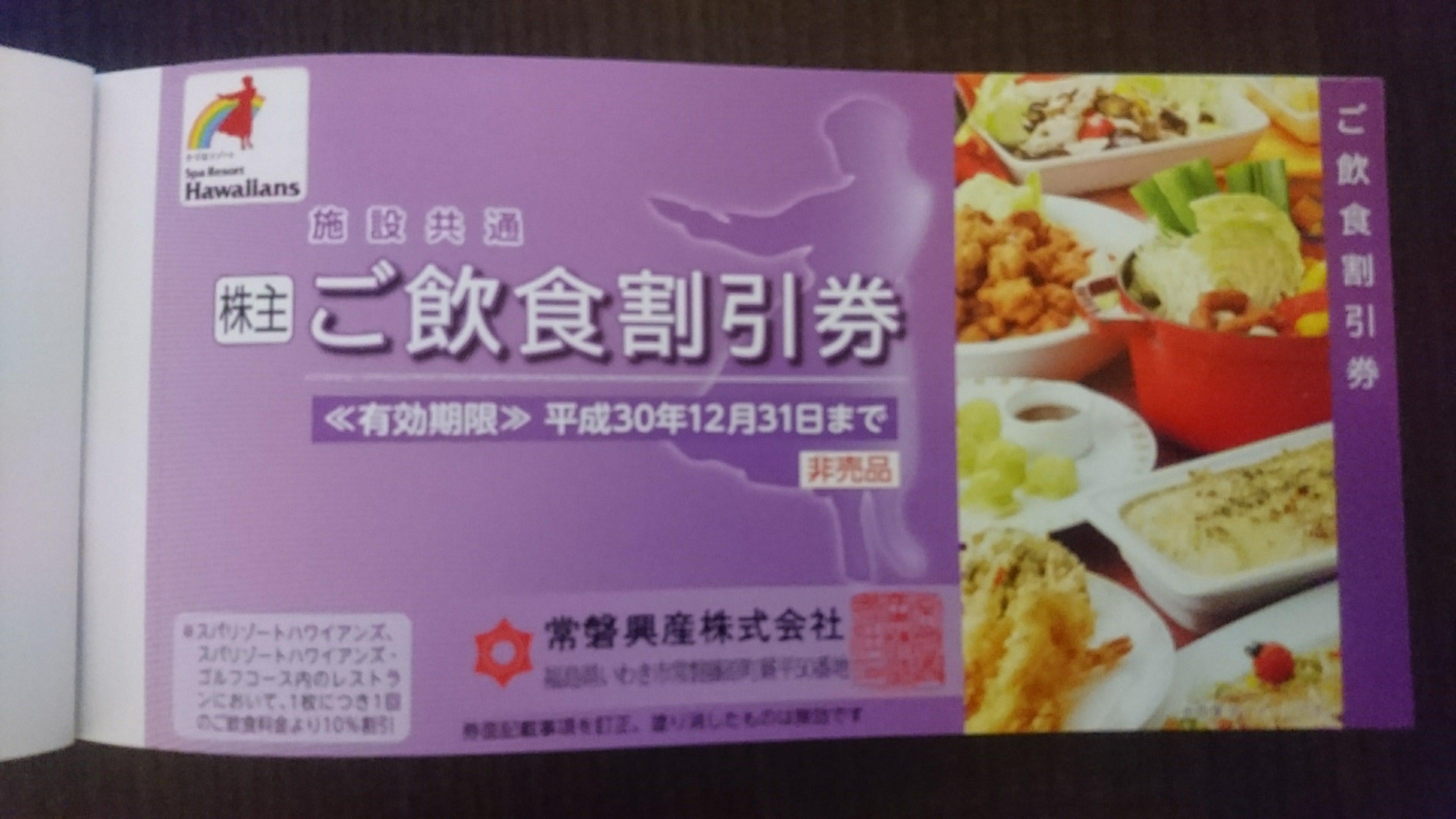 施設共通ご飲食割引券