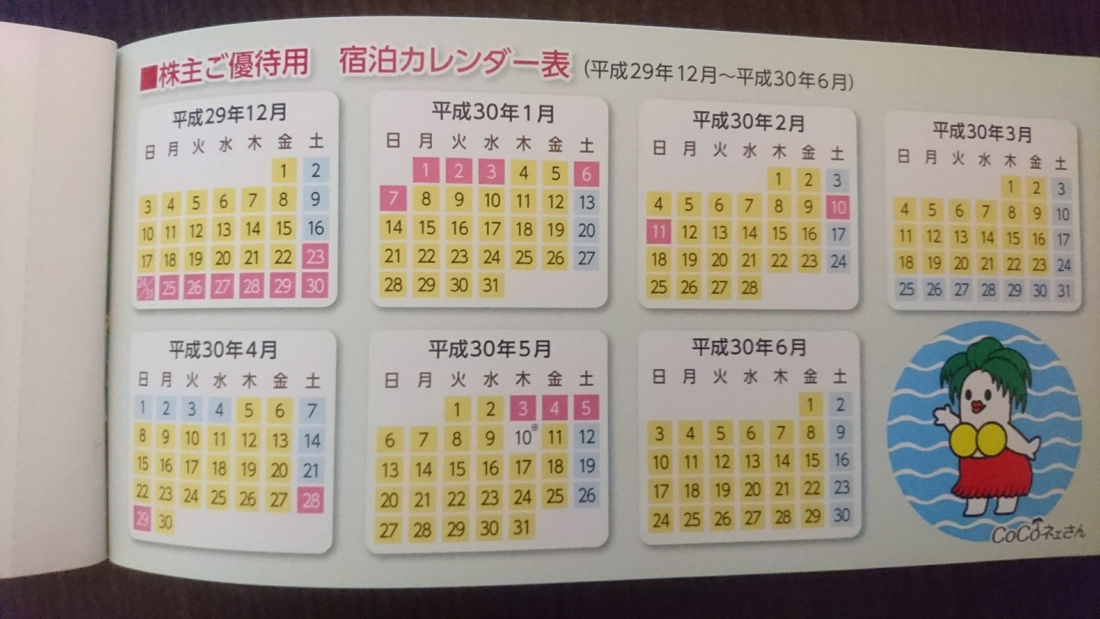 宿泊カレンダー上半期