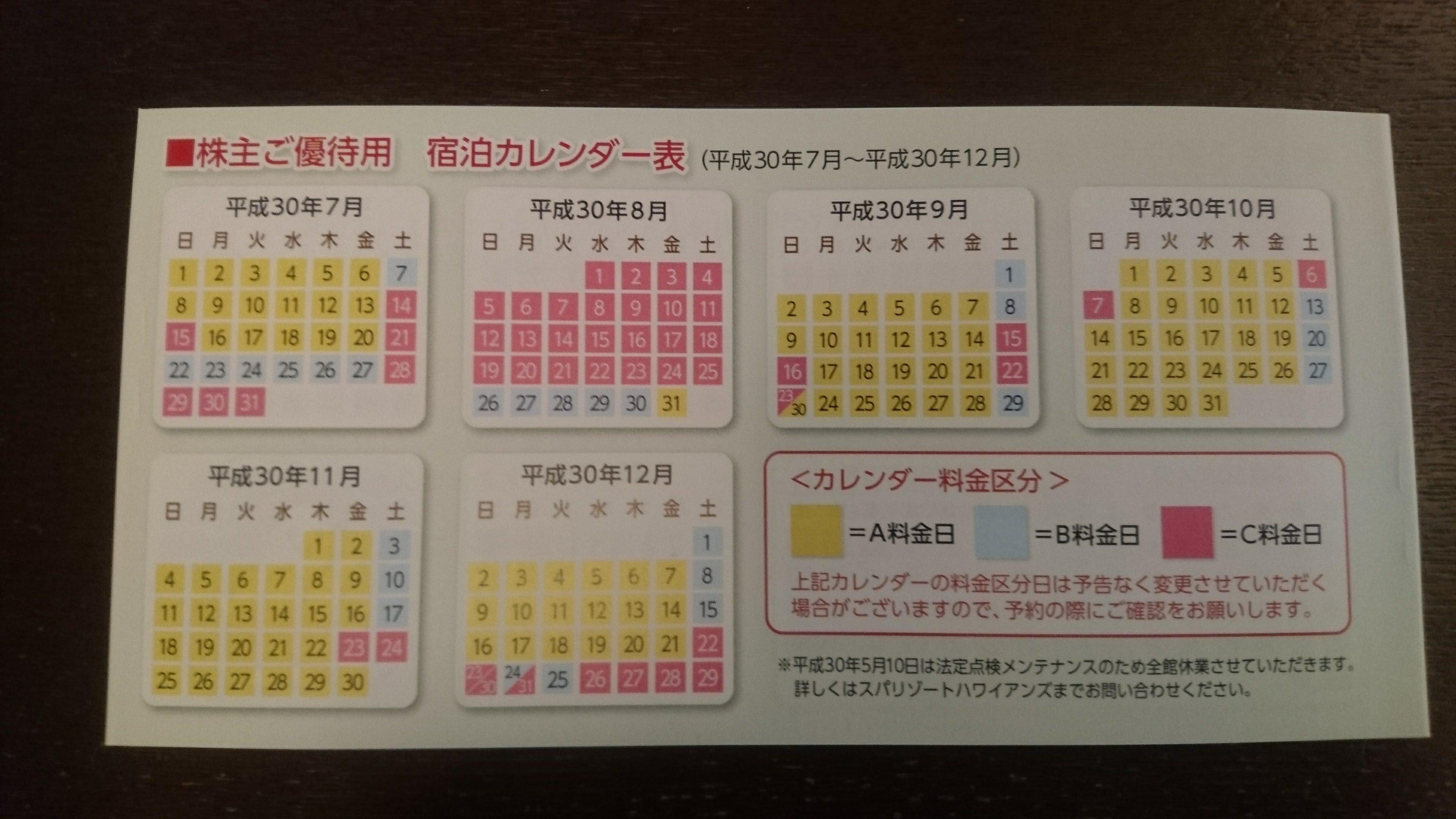 宿泊カレンダー下半期