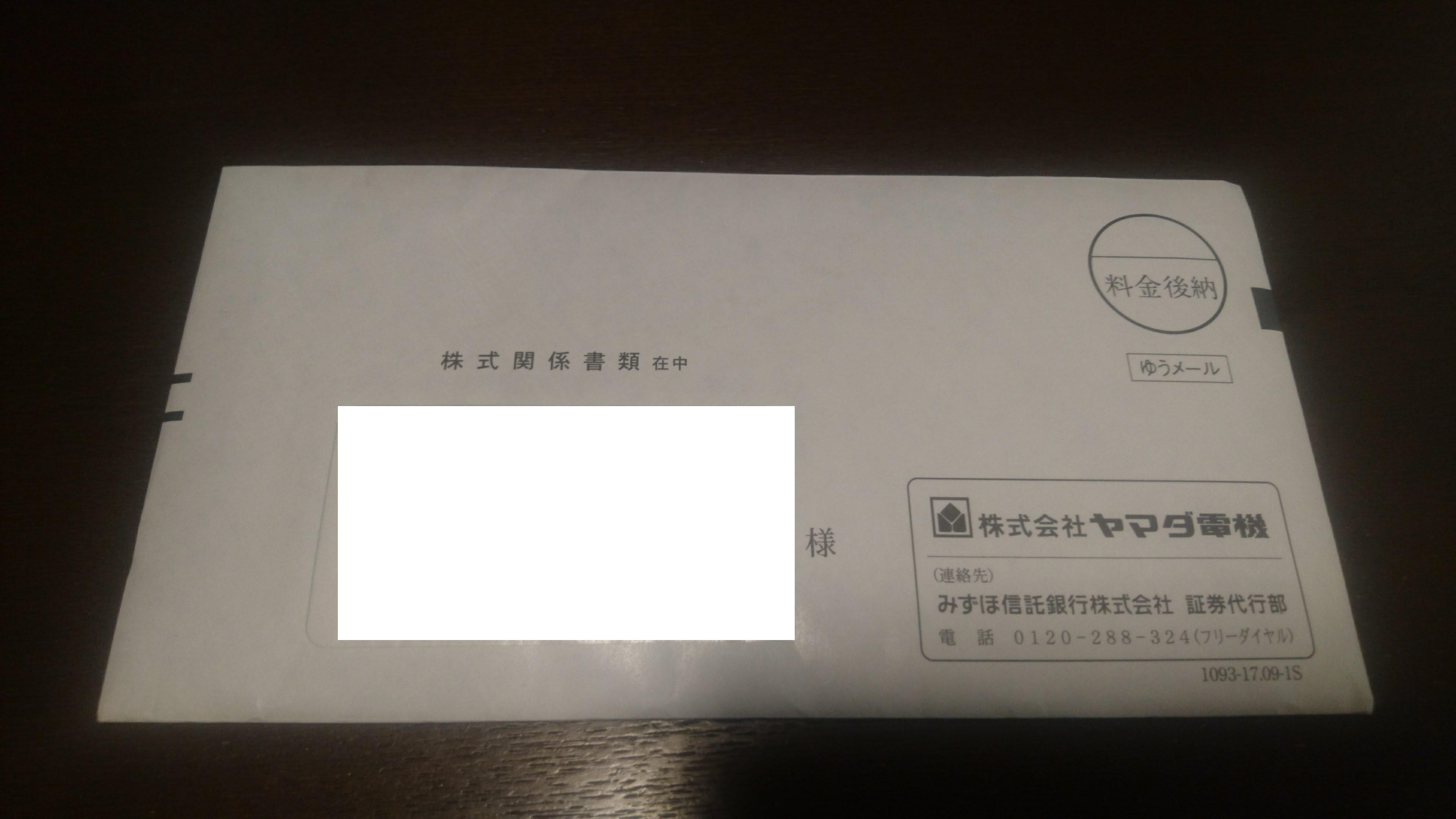2017年12月12日(水)に郵便で到着
