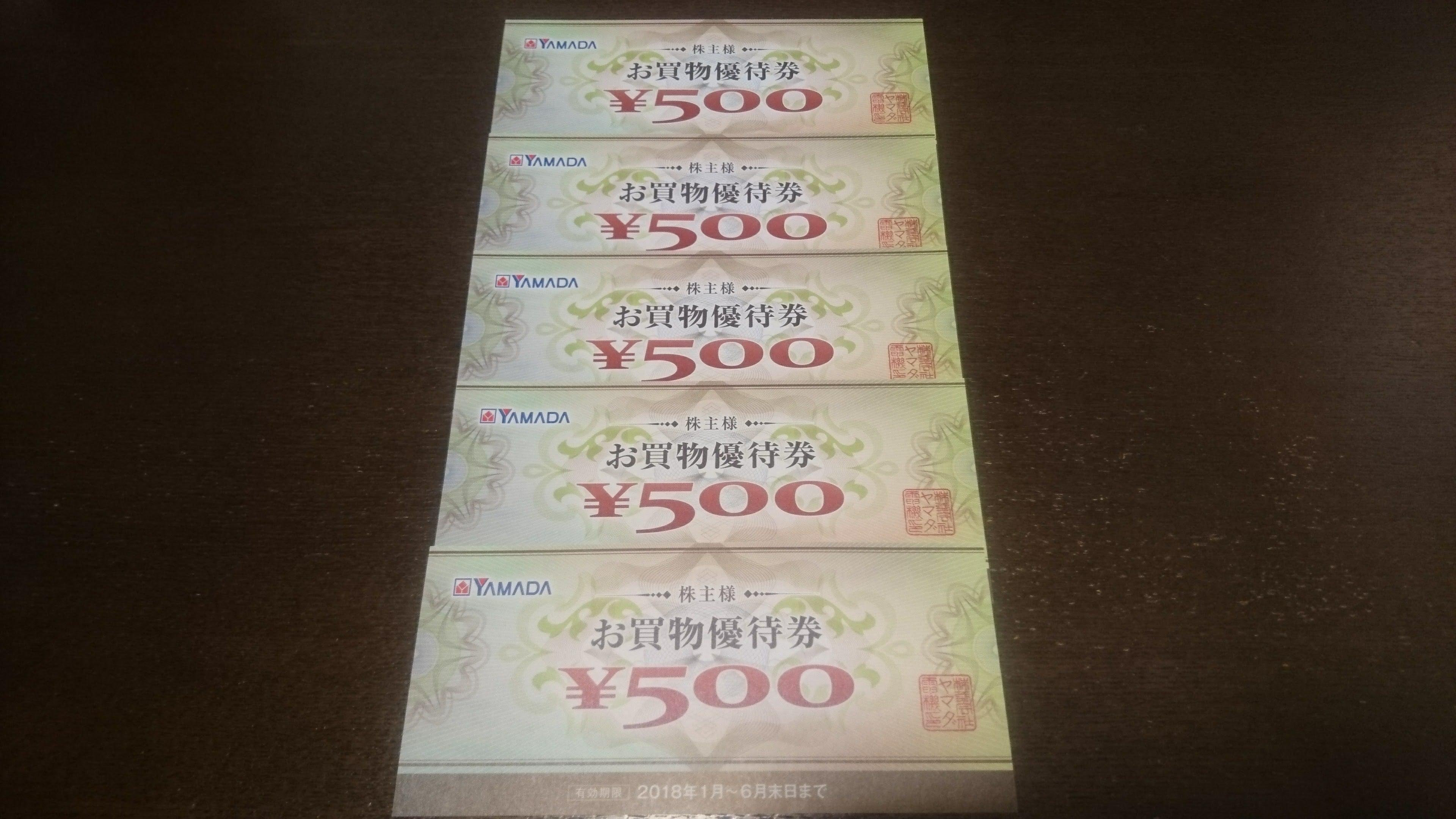 計2,500円分の株主優待