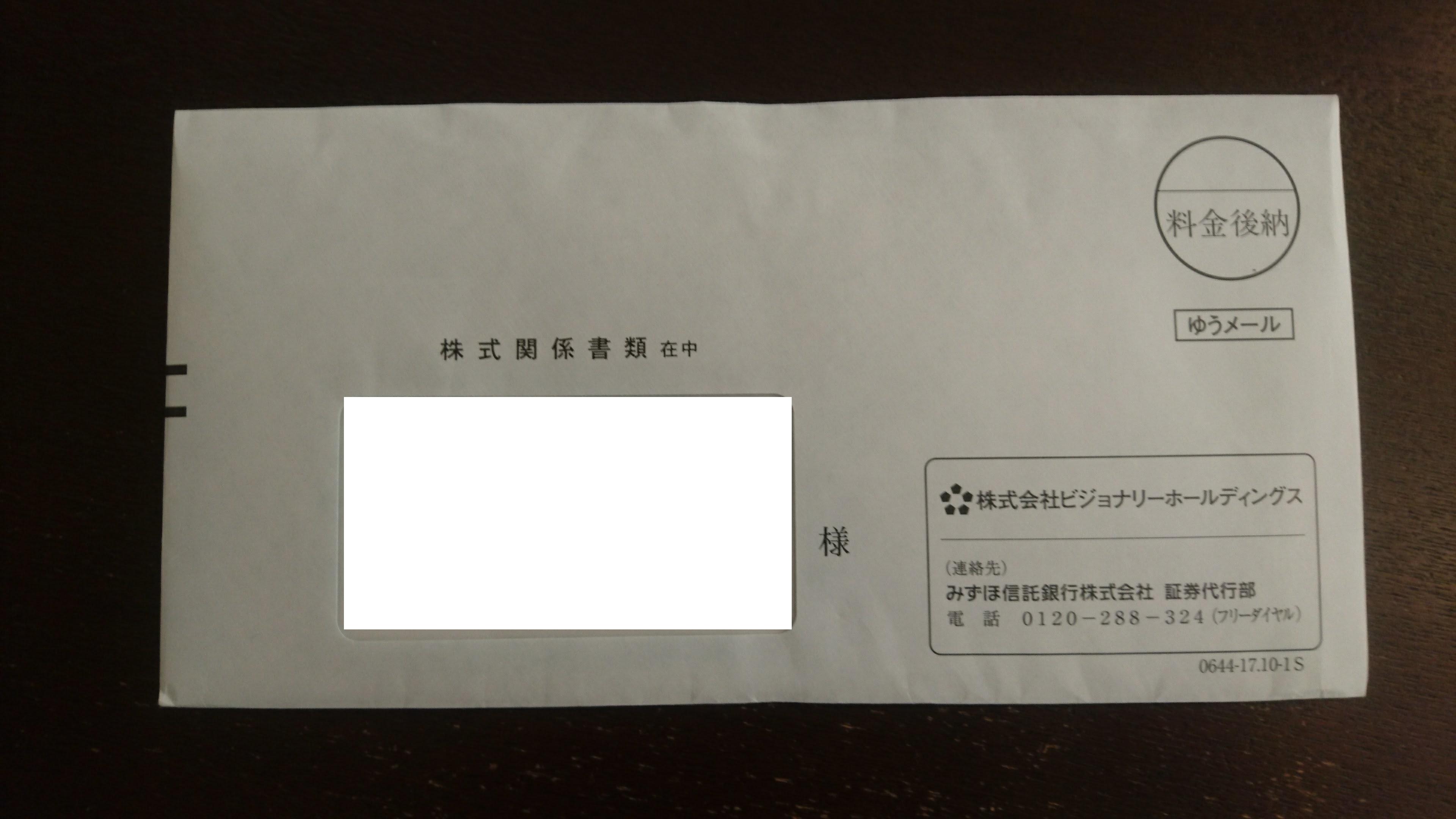 ビジョナリーホールディングス株主優待