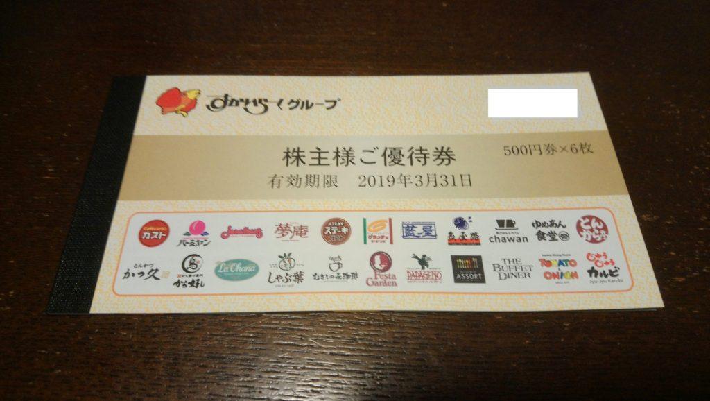 株主優待は3000円分(500円×6枚)
