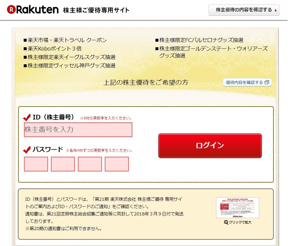 株主専用サイトのログイン前画面