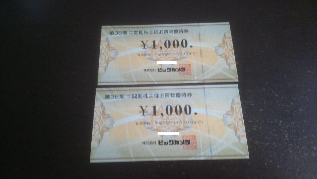お買い物優待券2,000円分