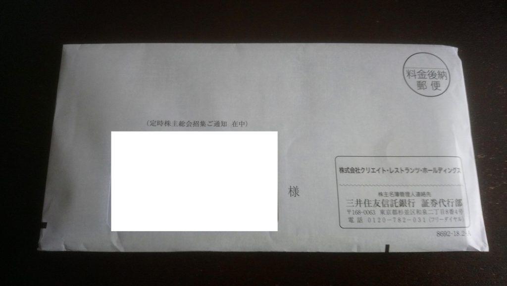 2018年5月15日(火)に郵便で到着