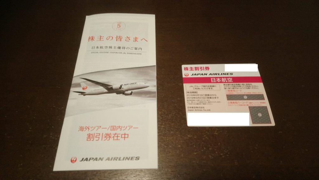 【9201】日本航空 第69期期末株主優待