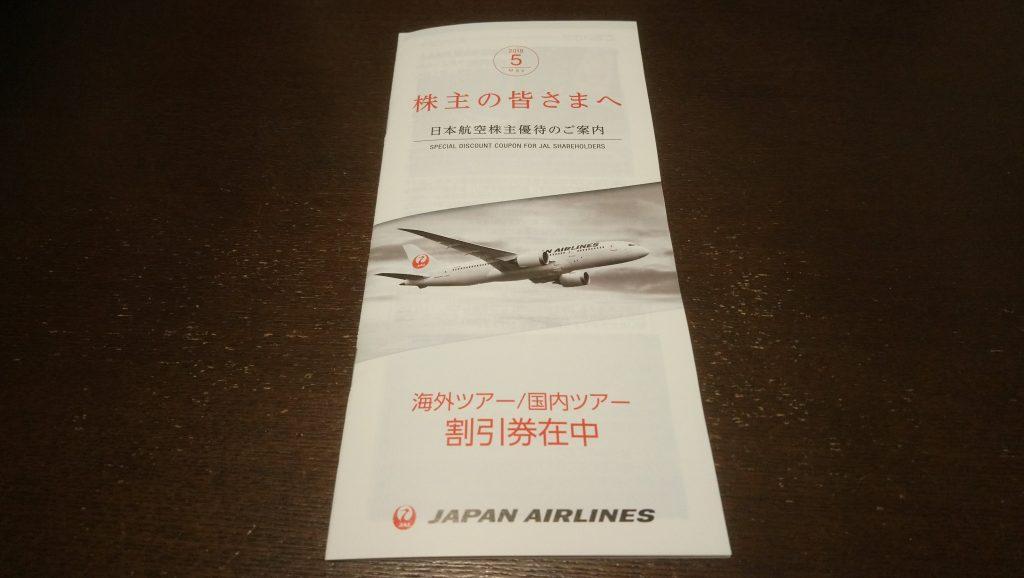 日本航空株主優待のご案内