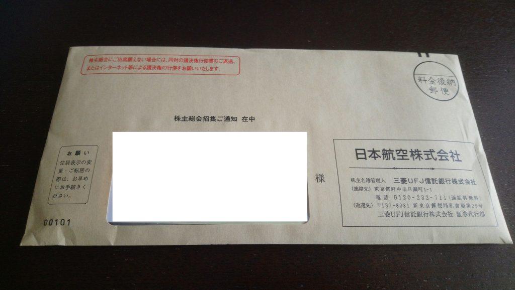 2018年5月26日(土)に郵便で到着