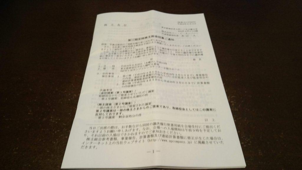 【3175】エー・ピーカンパニー 第17期定時株主総会招集通知