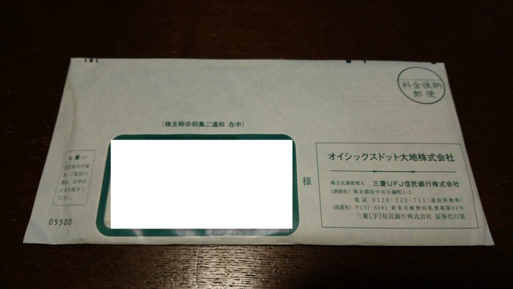 2018年6月12日(火)に郵便で到着