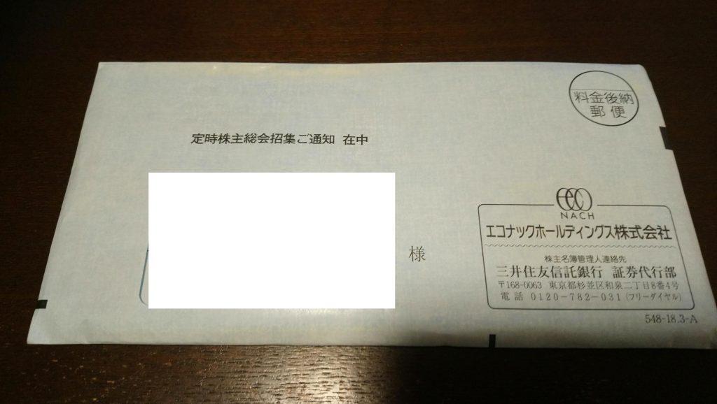 2018年6月14日(木)に郵便で到着