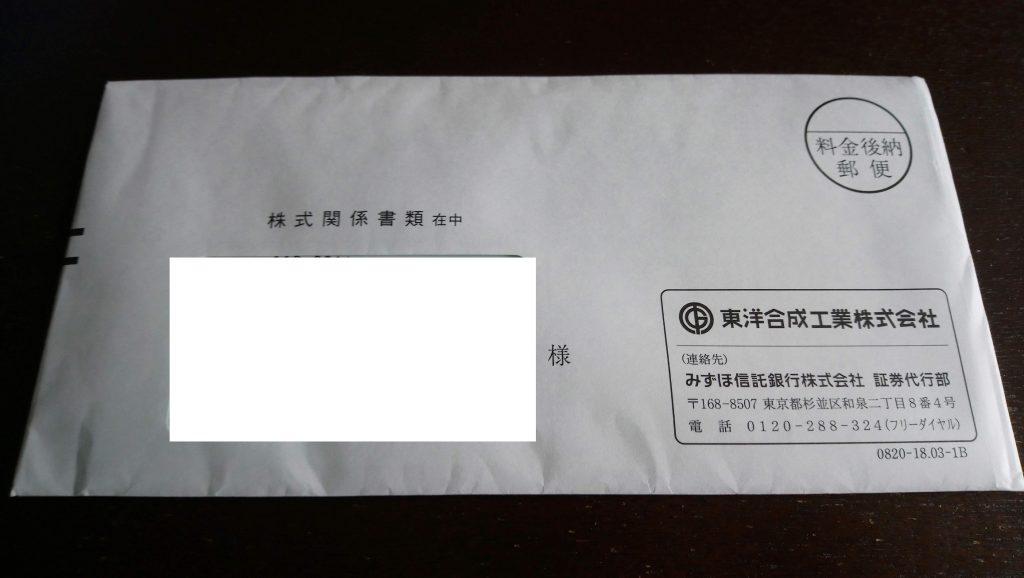 2018年6月23日(土)に郵便で到着