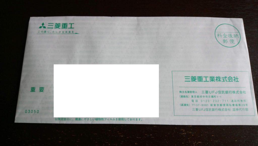 2018年6月22日(金)に郵便で到着