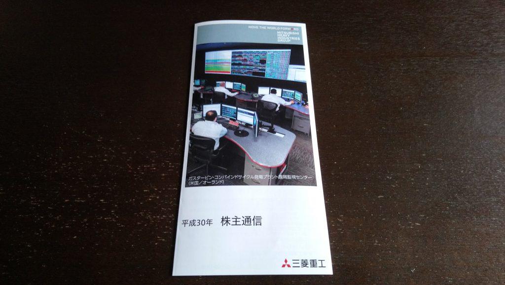 【7011】三菱重工 株主特典 施設招待券