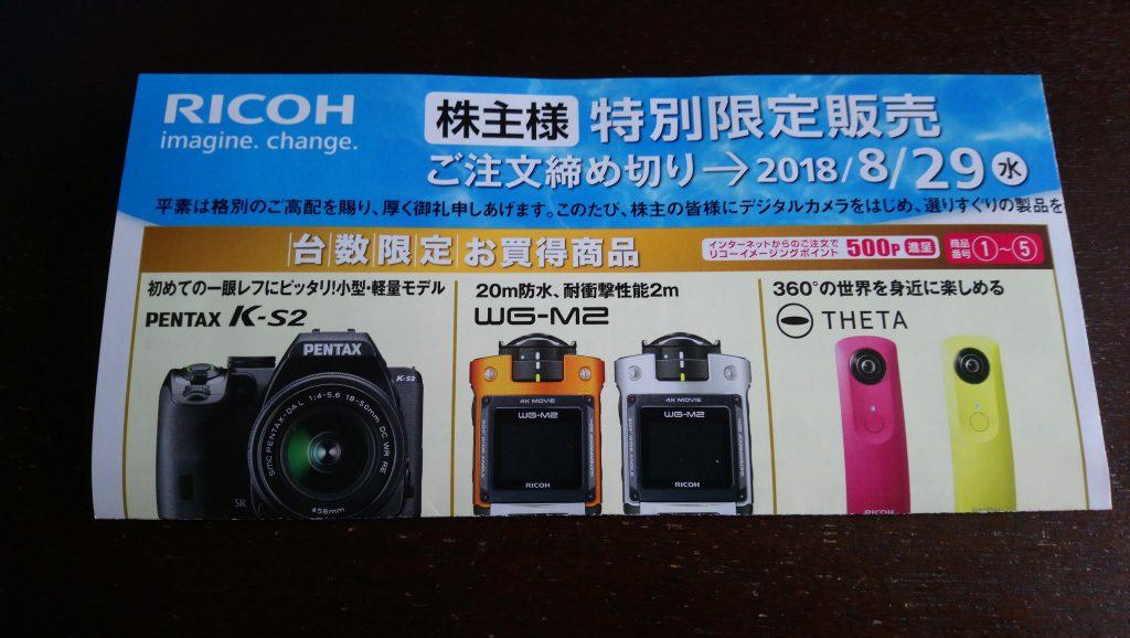 【7752】リコー 株主特典 株主特別限定販売