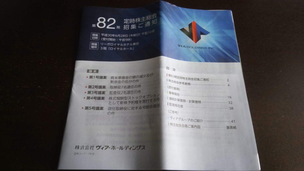 【7918】ヴィア・ホールディングス 第82期定時株主総会招集通知