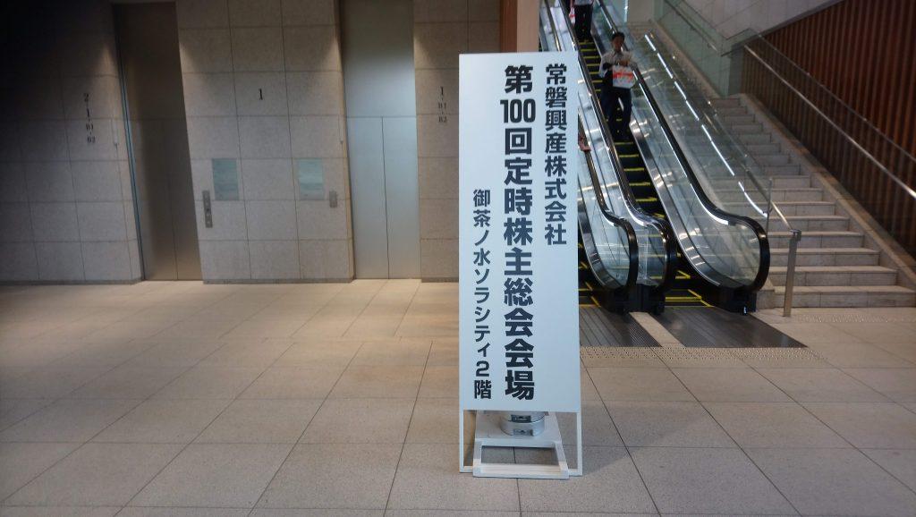【9675】常磐興産 第100期定時株主総会