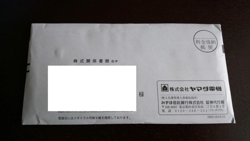 2018年6月1日(金)に郵便で到着