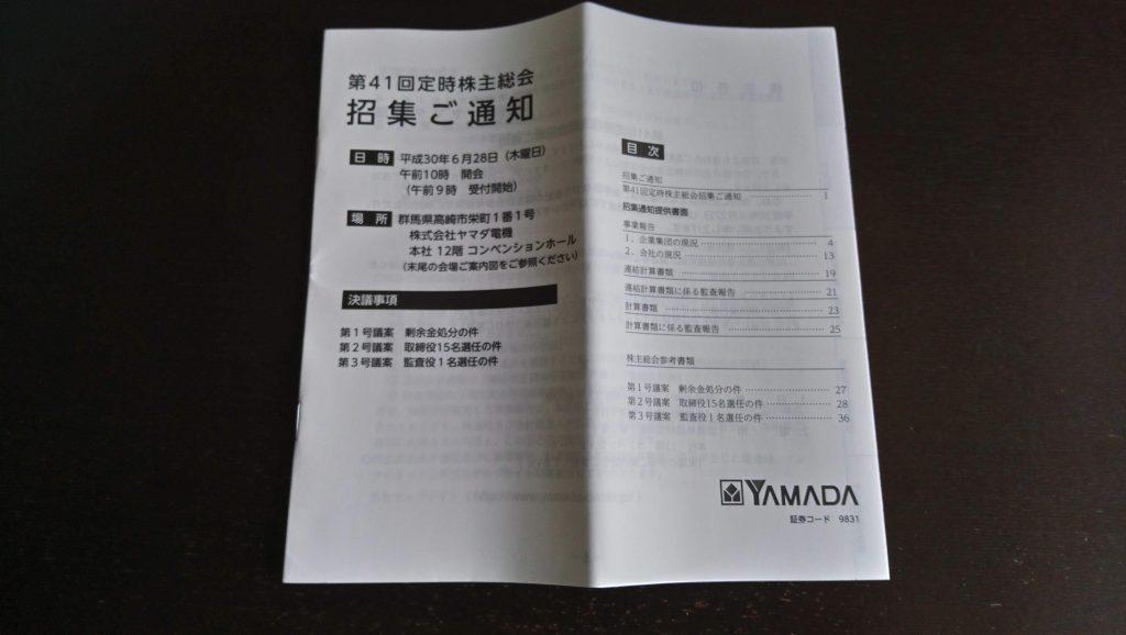 ヤマダ電機 第41期定時株主総会招集通知