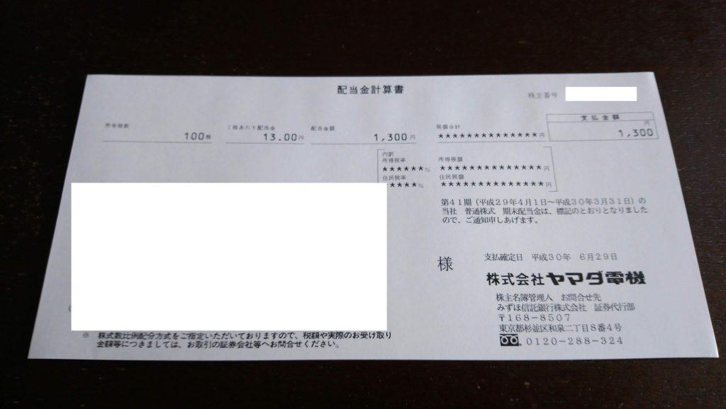 【9831】ヤマダ電機 第41期期末配当金