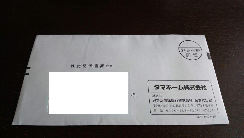 2018年7月13日(金)に郵便で到着