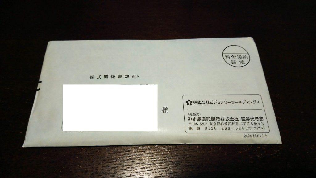 2018年7月10日(火)に郵便で到着