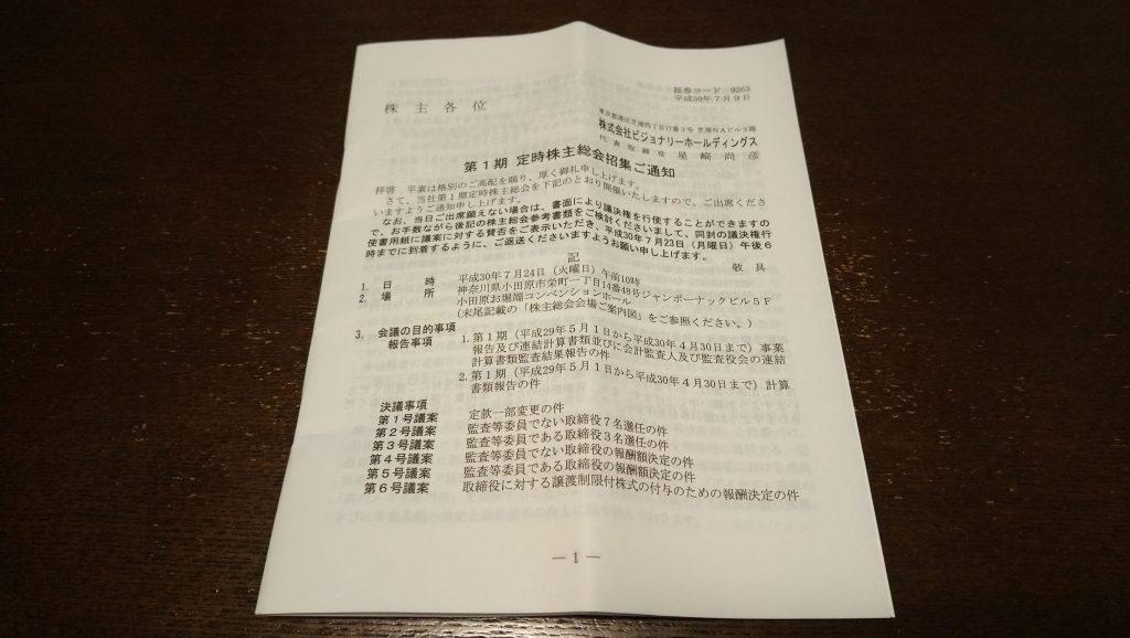【9263】ビジョナリーホールディングス 第1期定時株主総会招集通知