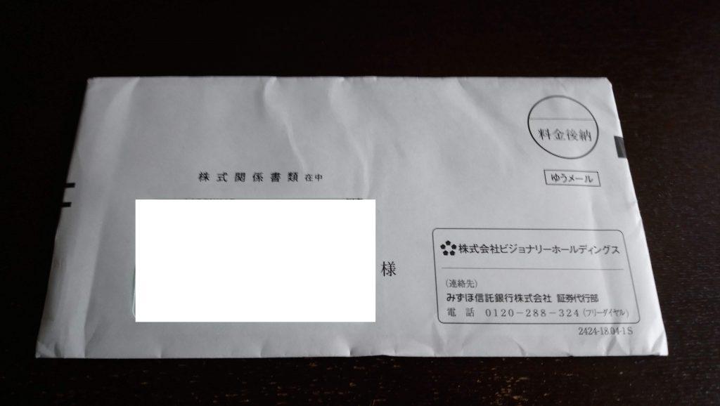 2018年7月27日(金)に郵便で到着
