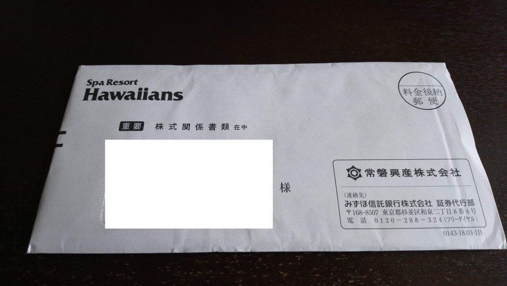 2018年6月29日(金)に郵便で到着