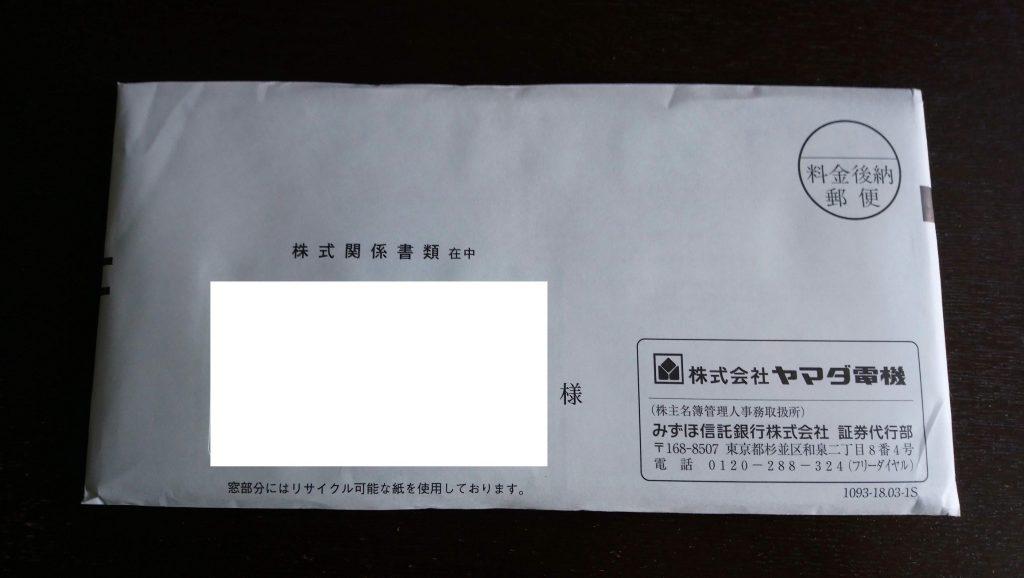 2018年6月30日(土)に郵便で到