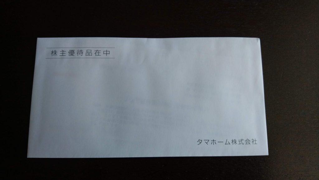 株主優待券が入った封筒