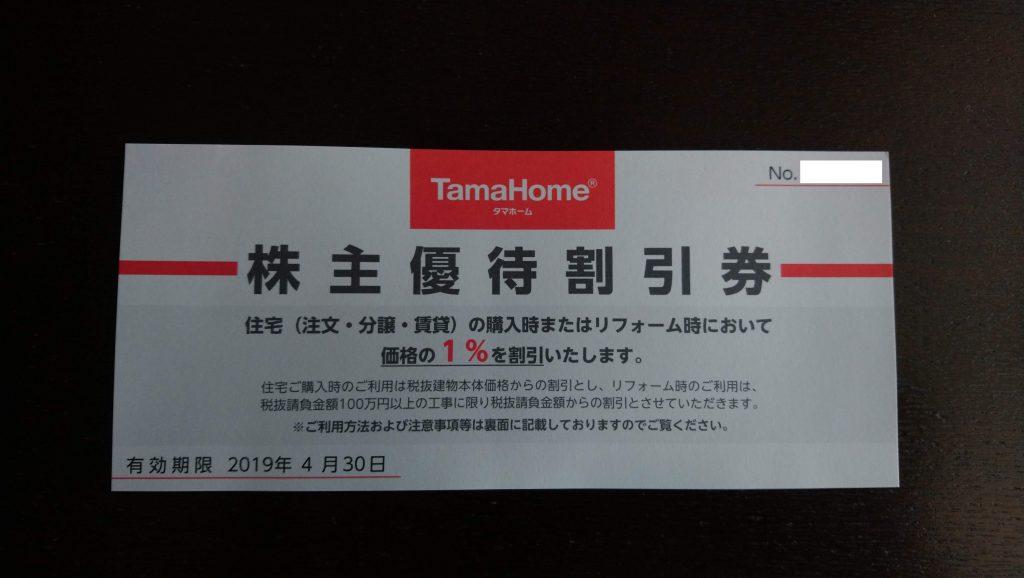 2018年10月6日(土)に郵便で到着