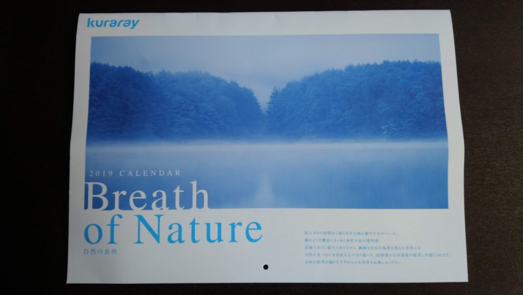2019 CALENDAR Breath of Nature 自然の息吹