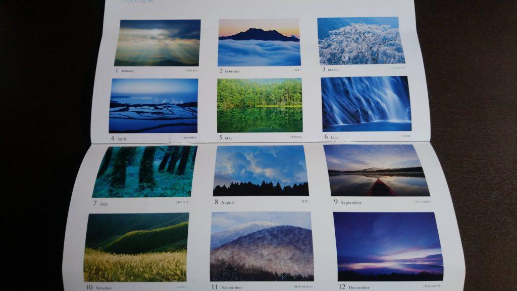 荒木則行さんが撮影した国内の自然風景の写真