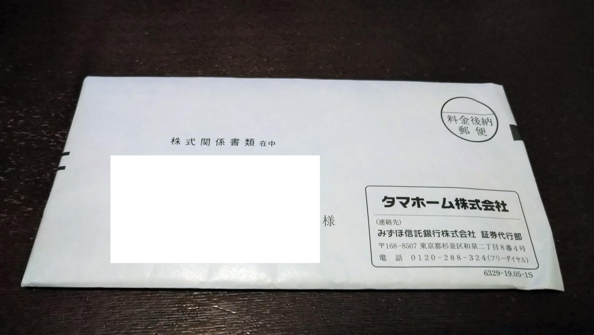 2019年8月10日(土)に郵便で到着